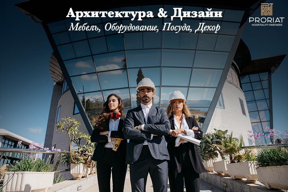 Дизайнеры Ресторанов Украины. Мебель и Оборудование